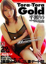 Tora Tora Gold Vol.74