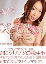 X-Class 紅りんご 億千マンのW中出し!