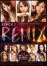 ステージ2リミックス: 総勢12名の美女が魅せる激エロFUCK