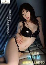 エンパイア Vol.5 ~淫乱美麗 ~ : 羽月希