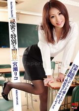 Red Hot Jam Vol. 251 秘密關係 宮瀨リコ