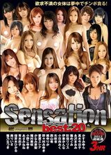 Sensation Best 20 Special Collection~ 10 かすみゆら 真木今日子 永沢まおみ 篠めぐみ 一共20人