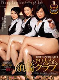 肉感控俱樂部 會員制肉感大腿顏騎俱樂部 細川まり 石川し