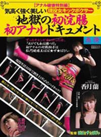 菊花破壞特別篇 高傲美麗的現役女自由搏擊選手 地獄的首次