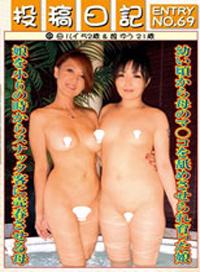 投稿日記 ENTRY NO.69 母親 ルイ(52歲)&女兒 ゆう(21歲)
