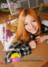 激情性愛 Vol.259 ~Model Collection ~ : 森崎杏那