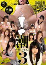 潮3 Shiofuki 3