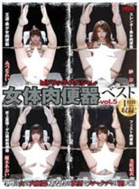 M藥・SP 女體肉便器best vol.5