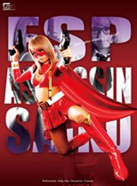 ESP暗殺者 SAIKO