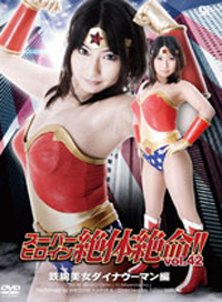 超級女英雄命懸一線 Vol.42 鐵腕女俠篇