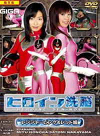 女英雄洗腦Vol.01