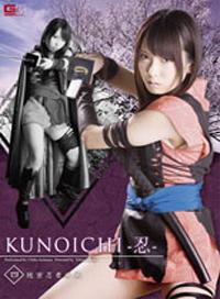 KUNOICHI -忍- 四 隠密忍者 疾風有村千佳