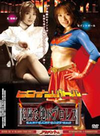 女英雄戰鬥 危險的地下摔跤~對聖少女設的陷阱~