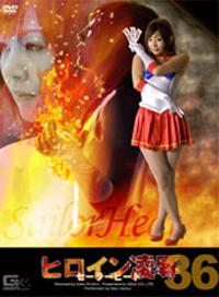 女英雄淩辱Vol.36 水手Heat篇