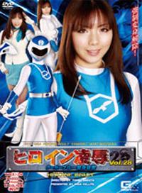 女英雄淩辱 Vol.28 cougar藍變身干擾