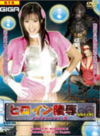 女英雄淩辱 Vol.06 正義女俠篇