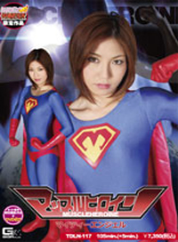 【女英雄特攝研究所,網路販賣】肌肉女英雄 高傲天使