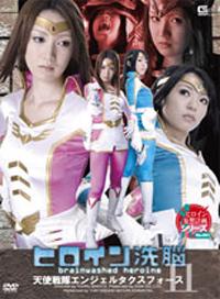 女英雄洗腦Vol.11 天使特遣隊篇