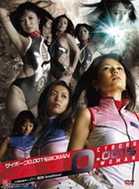賽博格0.001%WOMAN mission_01