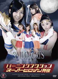 激鬥 超級女英雄列傳 水手貓 後篇