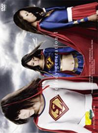 【G1】Superlady Generation1