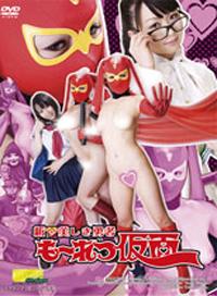 【G1】新・美麗勇者 猛烈假面