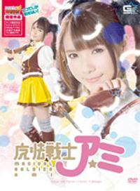 【女英雄特撮研究所 網路販賣】魔法戰士亞美