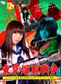 [15歳以上限定]東京爆裂戰爭 機械女高中生對美少女機械運
