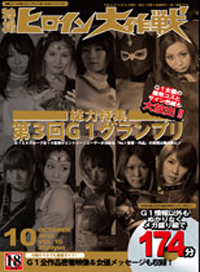 特攝女英雄大作戰 Vol.10