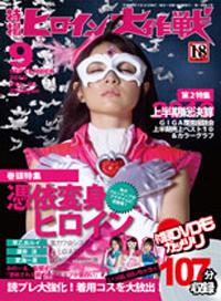 特攝女英雄大作戰 Vol.9