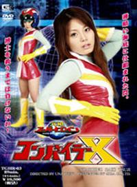 元祖超級女英雄 肯白拉X