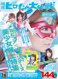 特攝女英雄大作戰 Vol.18