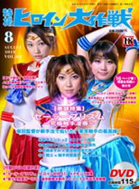 特攝女英雄大作戰 Vol.8