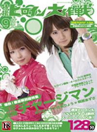 特攝女英雄大作戰 Vol.20