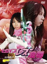 【G1】女英雄女同淩辱 古代戰隊