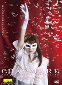 【G1】宇宙美少女假面夏爾瑪蕾 性玩偶戰士的悲哀