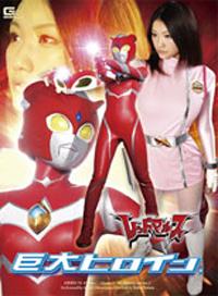 巨大女英雄 R) 紅色戰神