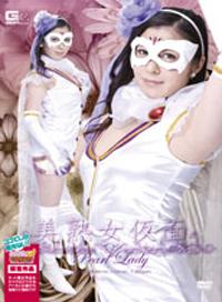 【超級女英雄特攝研究所 網路販賣】美熟女假面珍珠
