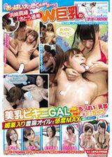 浜崎真緒&さとう遙希兩位巨乳女優出演,在春藥的刺激下,表現得更加狂亂。上街搭訕素人,感受一下吧! Vol.10