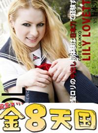 金髮蘿莉中出初體驗是日本刀 金8學園 リリー