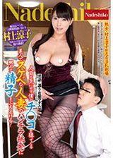 淫聲浪語的誘惑 淫蕩女的日常生活 3 村上涼子