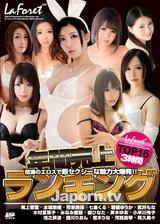 森林女孩 Vol.36 年度銷量TOP16 3小時 : 尾上若葉 水城奈緒 市來美保 共16名