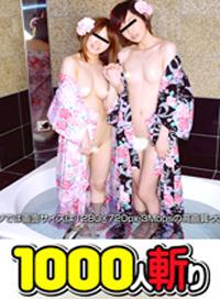 女同戀物癖 ~苗條美女2人組全裸3P~ + ~浴衣絢爛!混浴&3