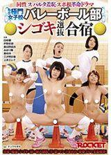 長野県で一番のペンション情報サイトほし「いちばんほし」私立女子學校的排球部集訓