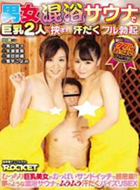 男女混浴中,遭遇兩位巨乳姑娘的性愛誘惑,胯下肉棒勃起