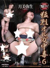 迷上激烈性愛的女優 6 月美彌生