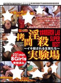 女體被拷問 LAB SUPER BEST 研究所裡的變態性愛折磨