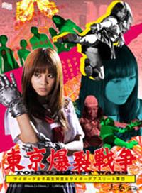 [15歳以上限定]東京爆裂戰爭 機械女高中生VS機械美少女運