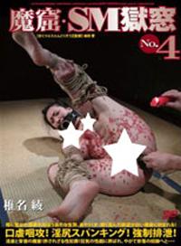 魔窟・SM獄窗 No.4 椎名綾