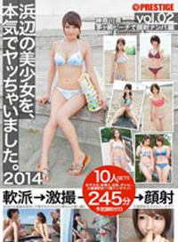 幹翻海濱美少女。 2014 vol.2